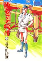 博多っ子純情 29巻