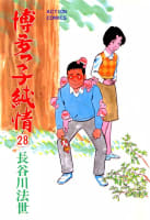 博多っ子純情 28巻