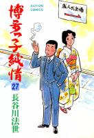 博多っ子純情 27巻