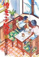 博多っ子純情 25巻