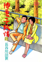 博多っ子純情 23巻