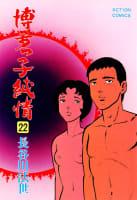 博多っ子純情 22巻