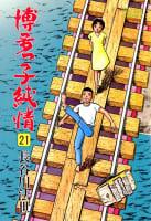 博多っ子純情 21巻