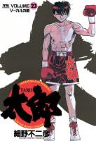 太郎(TARO)(23)