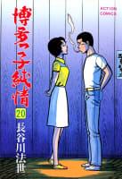 博多っ子純情 20巻