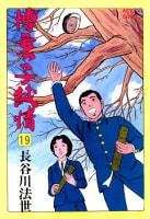 博多っ子純情 19巻