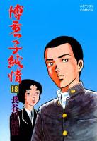 博多っ子純情 18巻