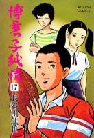 博多っ子純情 17巻