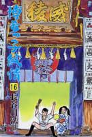 博多っ子純情 16巻