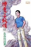 博多っ子純情 13巻