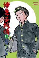 博多っ子純情 11巻