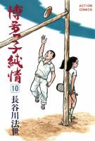 博多っ子純情 10巻