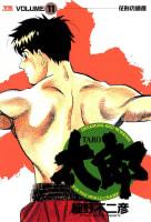 太郎(TARO)(11)