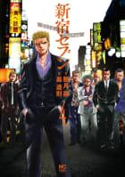 新宿セブン(4)