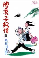 博多っ子純情 8巻