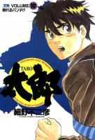 太郎(TARO)(10)
