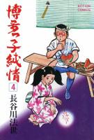 博多っ子純情 4巻