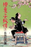 博多っ子純情 3巻