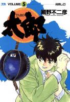 太郎(TARO)(5)