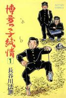 博多っ子純情 1巻