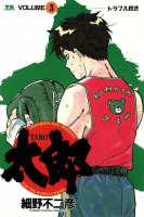 太郎(TARO)(3)