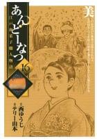 あんどーなつ 江戸和菓子職人物語(16)