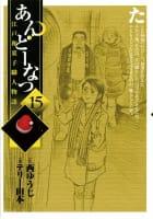 あんどーなつ 江戸和菓子職人物語(15)