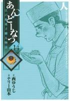 あんどーなつ 江戸和菓子職人物語(14)