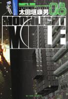 MOONLIGHT MILE(8)