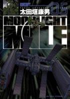 MOONLIGHT MILE(5)