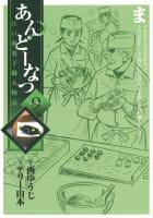 あんどーなつ 江戸和菓子職人物語(9)
