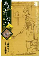 あんどーなつ 江戸和菓子職人物語(5)