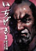 いちげき(3)