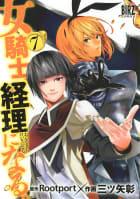 女騎士、経理になる。(7)