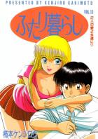 ふたり暮らし Vol.13