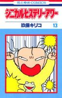 シニカル・ヒステリー・アワー(13)