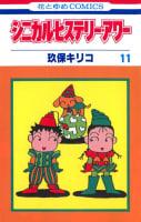 シニカル・ヒステリー・アワー(11)