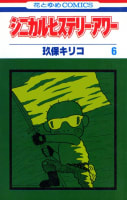 シニカル・ヒステリー・アワー(6)