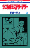 シニカル・ヒステリー・アワー(2)