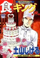 食キング(22)