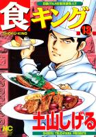 食キング(13)