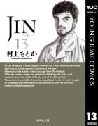 JIN―仁―(13)