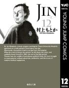JIN―仁―(12)