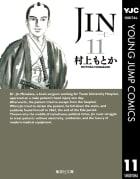 JIN―仁―(11)