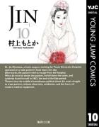 JIN―仁―(10)