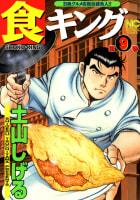 食キング(9)