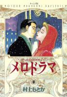 メロドラマ(2)