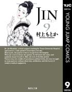 JIN―仁―(9)