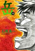 岳(10)