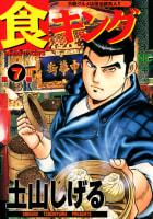 食キング(7)